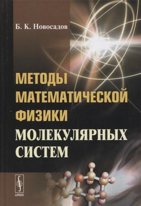 Методы математической физики молекулярных систем