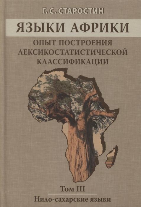 Языки Африки Опыт построения лексикостатистической классификации Том III Нило-сахарские языки 2-е издание