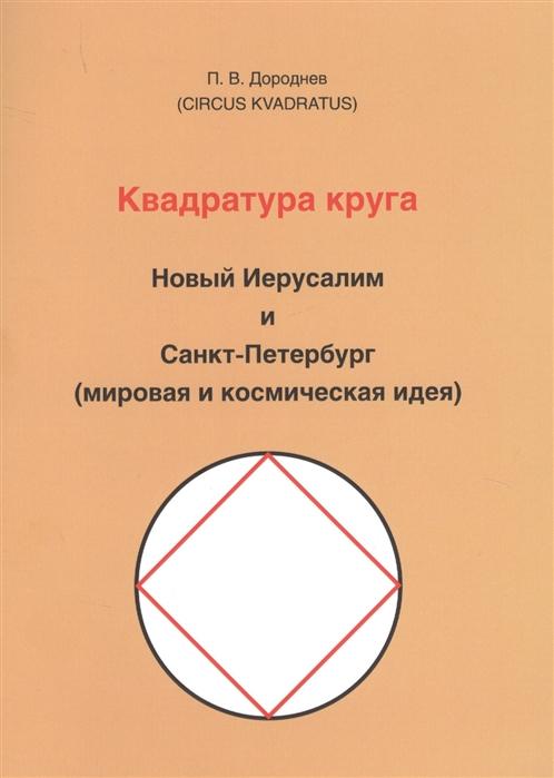 читать бесплатно книгу квадратура круга