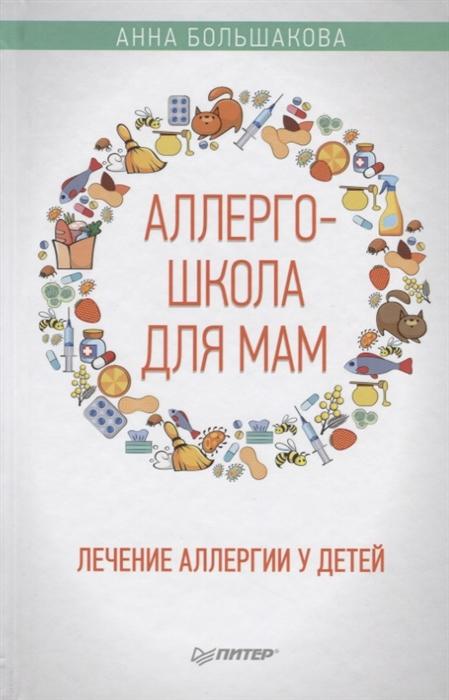 Большакова А. Аллергошкола для мам Лечение аллергии у детей