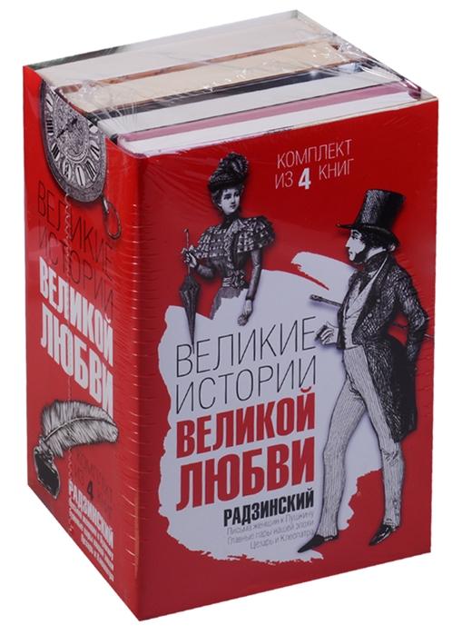 Великие истории великой любви комплект из 4 книг