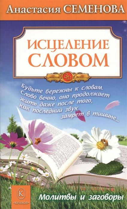 Семенова А. Исцеление словом Молитвы и заговоры цена и фото