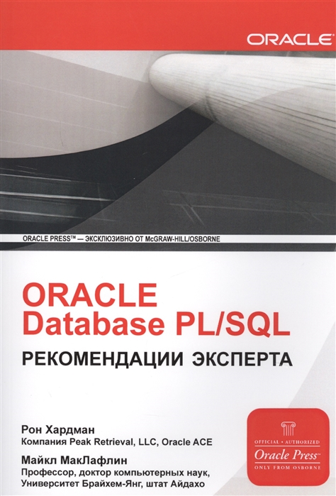 Хардман Р., МакЛафлин М. ORACLE Database PL SQL Рекомендации эксперта хардман р елизавета ii
