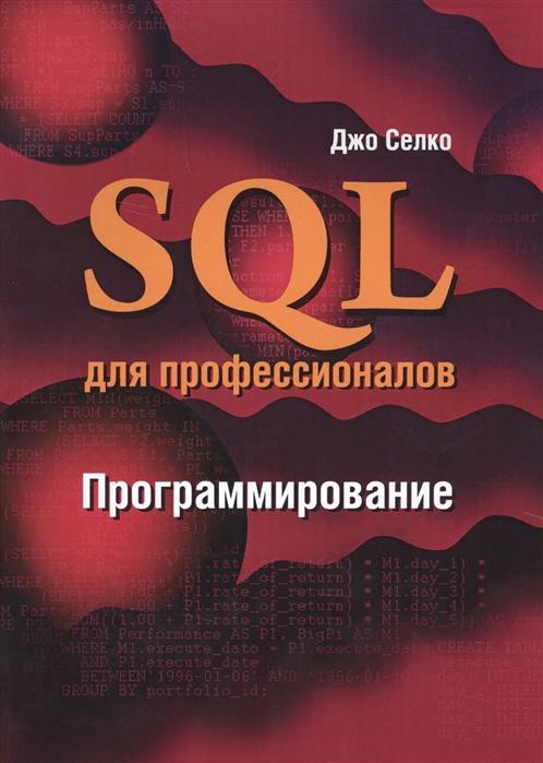 Селко Дж. SQL для профессионалов Программирование филлипс билл стюарт кэмерон марсикано к android программирование для профессионалов