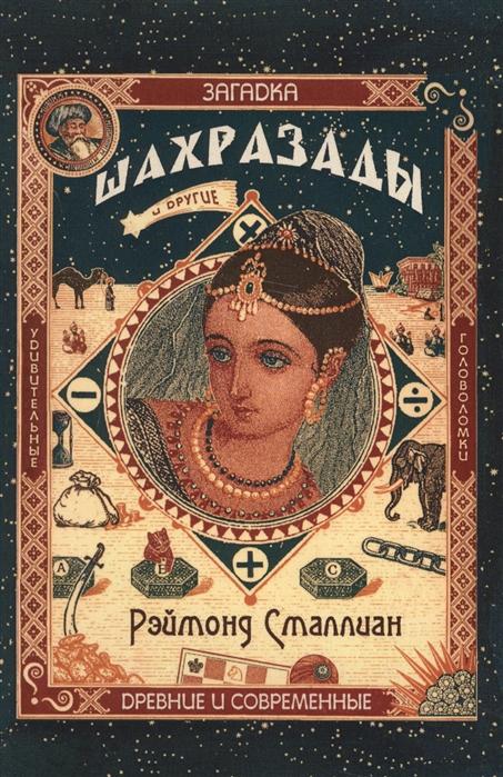 цена на Сталлиан Р. Загадка Шахразады и другие удивительные древние и современные головоломки