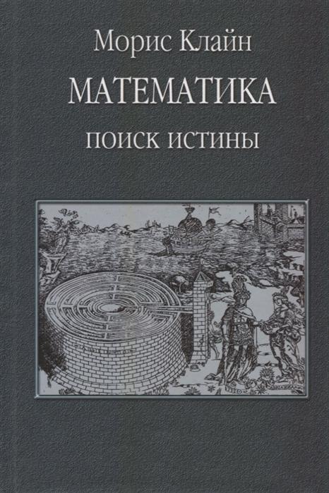 Клайн М. Математика Поиск истины