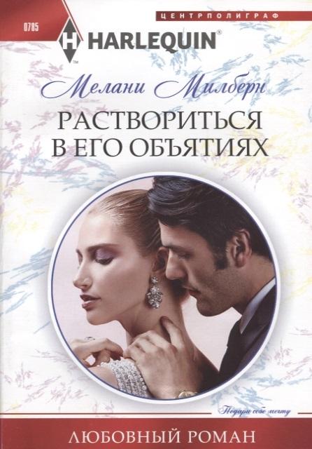 Милберн М. Раствориться в его объятиях милберн м невеста в подарок