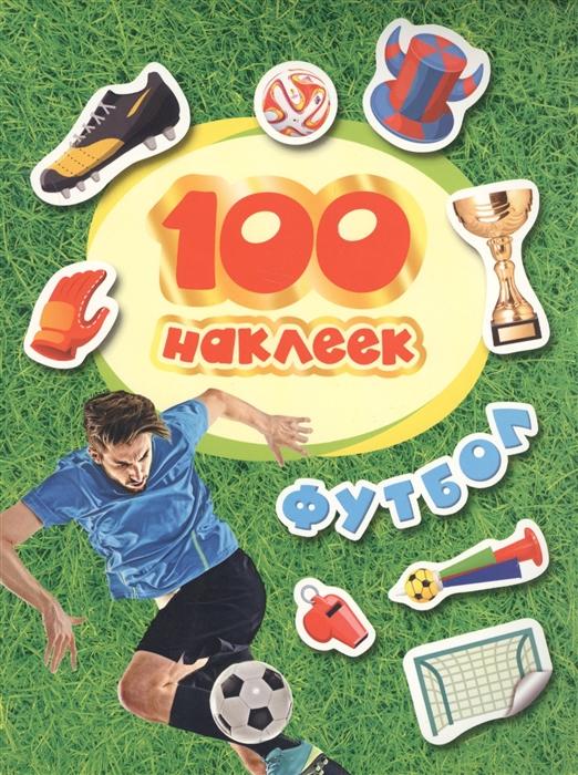Купить 100 наклеек Футбол, Росмэн, Книги с наклейками