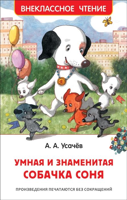 Усачев А. Умная и знаменитая собачка Соня cd усачев а умная собачка соня