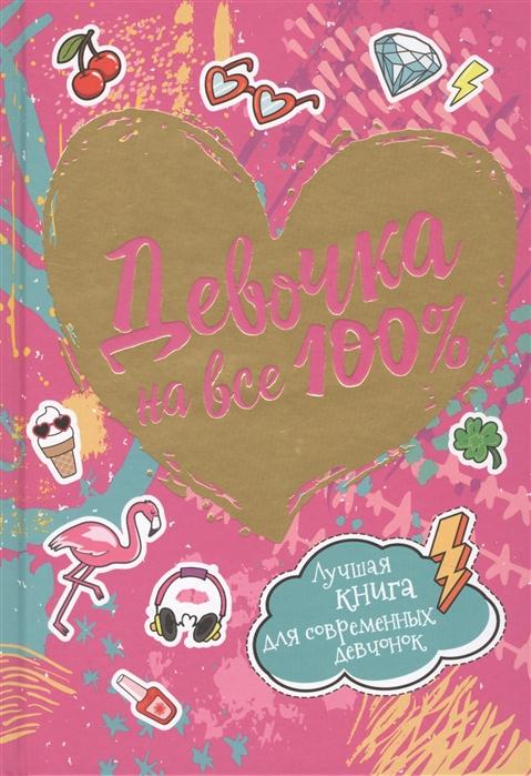Зотова Н., Житник Е. (сост.) Девочка на все 100 Лучшая книга для современных девчонок цена