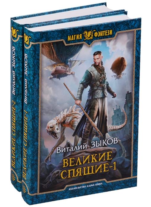 Зыков В. Великие Спящие комплект из 2 книг великие империи комплект из 2 х книг