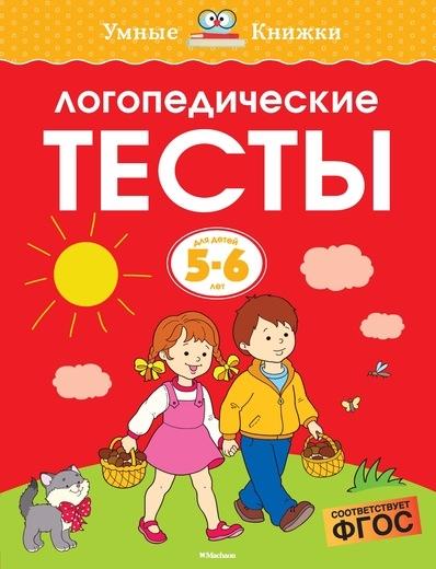 Земцова О. Логопедические тесты Для детей 5-6 лет