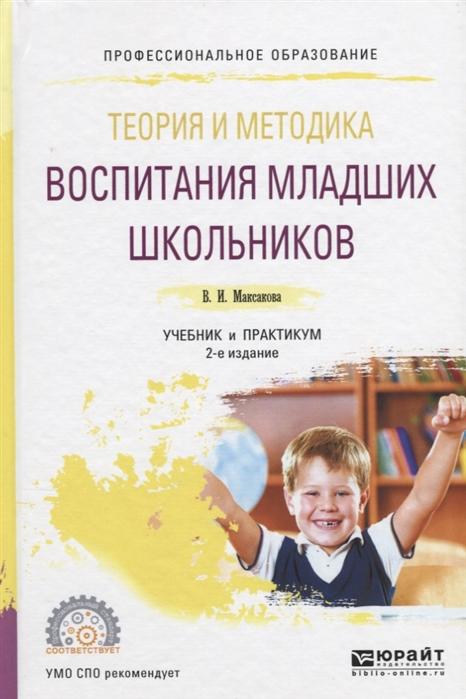 цена на Максакова В. Теория и методика воспитания младших школьников Учебник и практикум