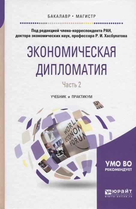 Хасбулатов Р. (ред.) Экономическая дипломатия Часть 2 Учебник и практикум