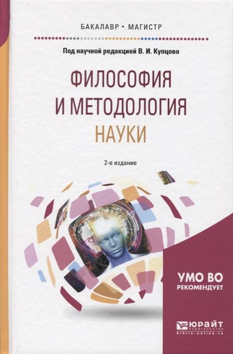 Купцов В. (ред.) Философия и методология науки методология и планирование науки и техники