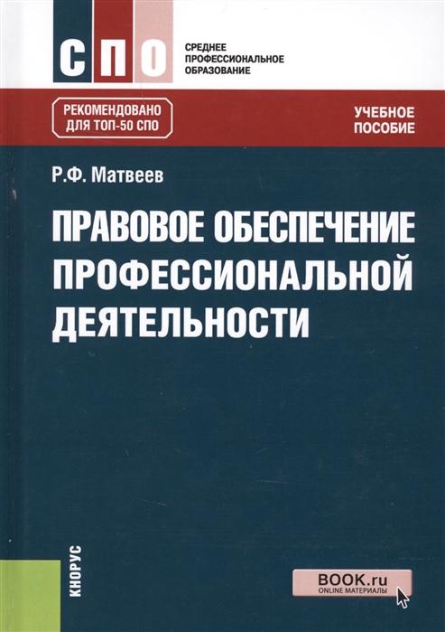 Матвеев Р. Правовое обеспечение профессиональной деятельности Учебное пособие