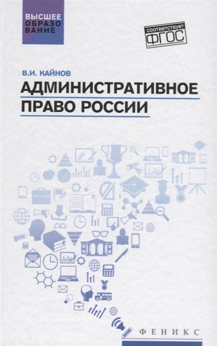 Кайнов В. Административное право России Учебное пособие цена