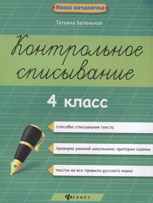 Беленькая Т. Контрольное списывание 4 класс Пособие т б беленькая уроки красивого почерка
