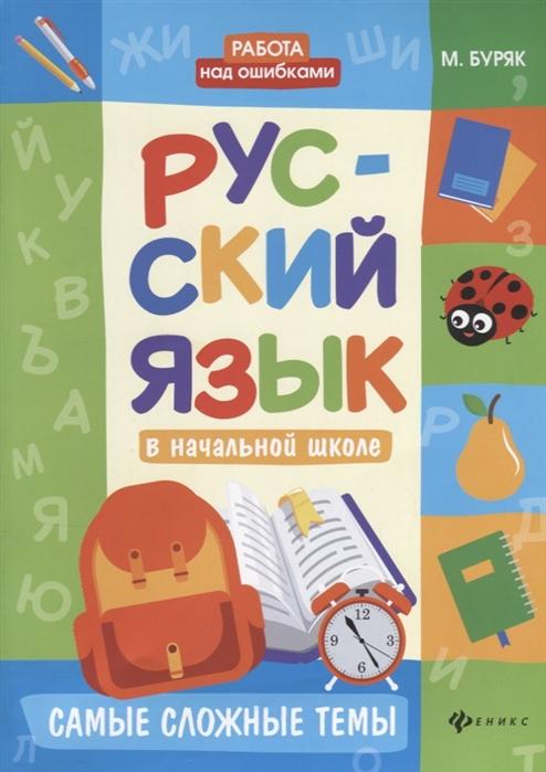 Буряк М. Русский язык в начальной школе Самые сложные темы буряк м математика в начальной школе самые сложные темы