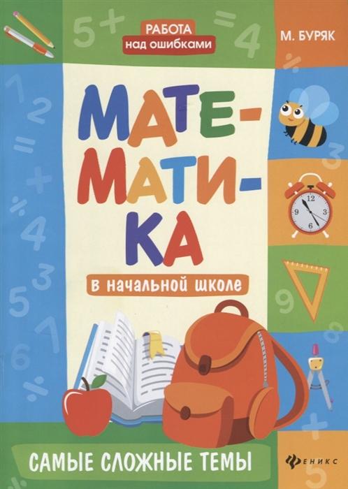 Буряк М. Математика в начальной школе Самые сложные темы буряк м математика в начальной школе самые сложные темы