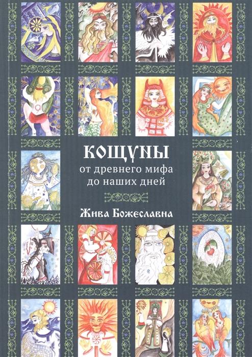 Фото - Божеславна Ж. Кощуны от древнего мифа до наших дней 0 цивилизации образы людей и богов в искусстве от древнего мира до наших дней