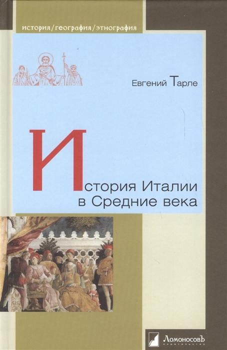Тарле Е. История Италии в Средние века цена