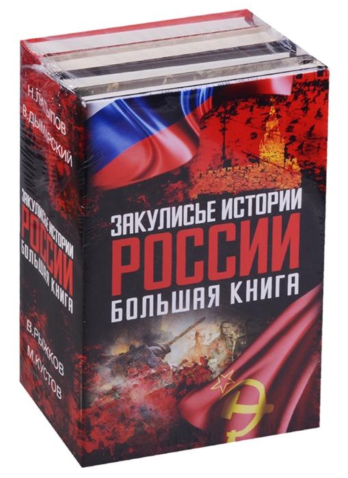 Закулисье истории России Большая книга комплект из 4 книг