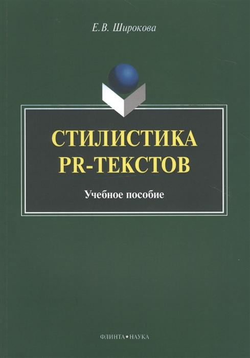 Широкова Е. Стилистика PR-текстов Учебное пособие картина широкова друзья