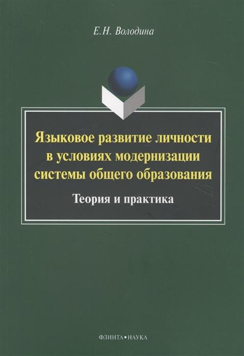 Володина Е. Языковое развитие личности в условиях модернизации системы общего образования Теория и практика Монография