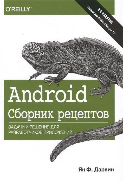 Дарвин Я. Android Сборник рецептов Задачи и решения для разработчиков приложений пол дейтел android для разработчиков