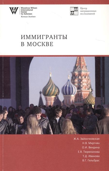 Иммигранты в Москве