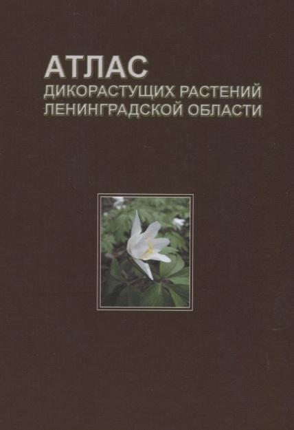 Сорокина И., Бубырева В. Атлас дикорастущих растений Ленинградской области