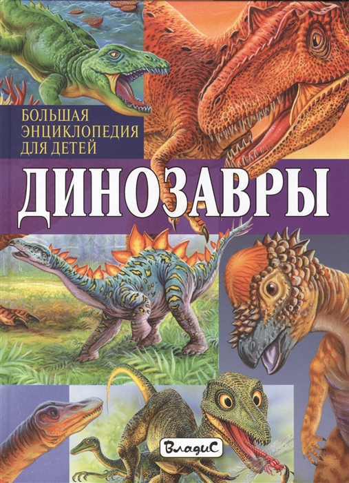 Арредондо Ф. Динозавры Большая энциклопедия для детей пере ровира франциско арредондо динозавры первая энциклопедия для детей