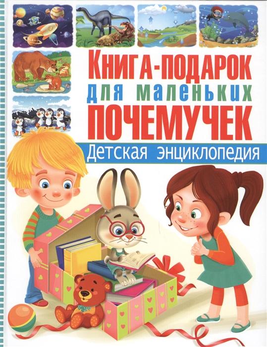 Купить Книга-подарок для маленьких почемучек Детская энциклопедия, Владис, Универсальные детские энциклопедии и справочники