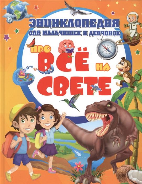 Скиба Т. Энциклопедия для мальчишек и девчонок про все на свете цена