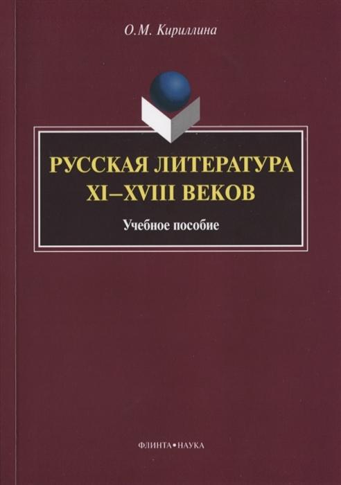 Кириллина О. Русская литература XI XVIII веков Учебное пособие