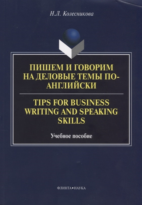 Колесникова Н. Пишем и говорим на деловые темы по-английски Tips for Business Writing and Speaking Skills Учебное пособие недорого