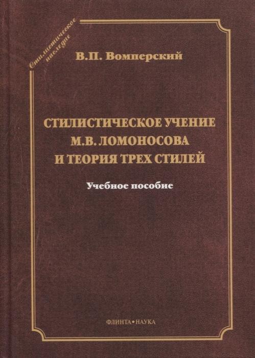 цены на Вомперский В. Стилистическое учение М В Ломоносова и теория трех стилей Учебное пособие  в интернет-магазинах