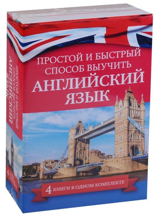 Простой и быстрый способ выучить английский язык комплект из 4 книг syma x5sw x5sc x5c rc quadcopter battery ultra high capacity 3 7v 850mah lipo battery and 5 in 1 cable spare parts