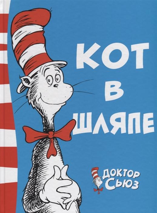 Доктор Сьюз Кот в шляпе махаон стихи кот в шляпе доктор сьюз