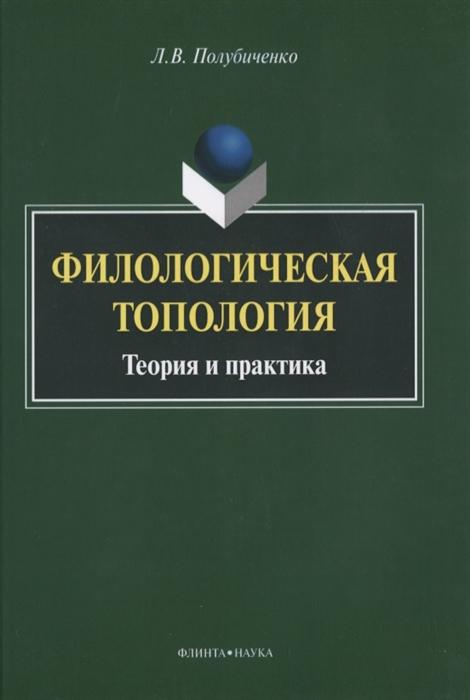 Полубиченко Л. Филологическая топология Теория и практика Монография