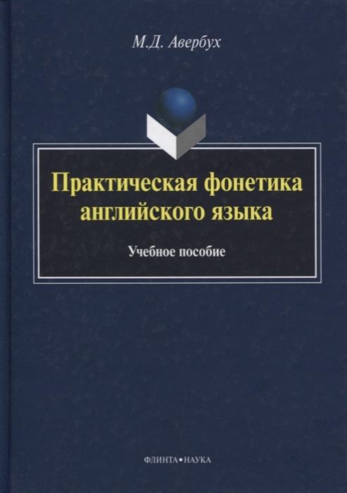 Авербух М. Практическая фонетика английского языка Учебное пособие 5-е издание исправленное и дополненное CD цена
