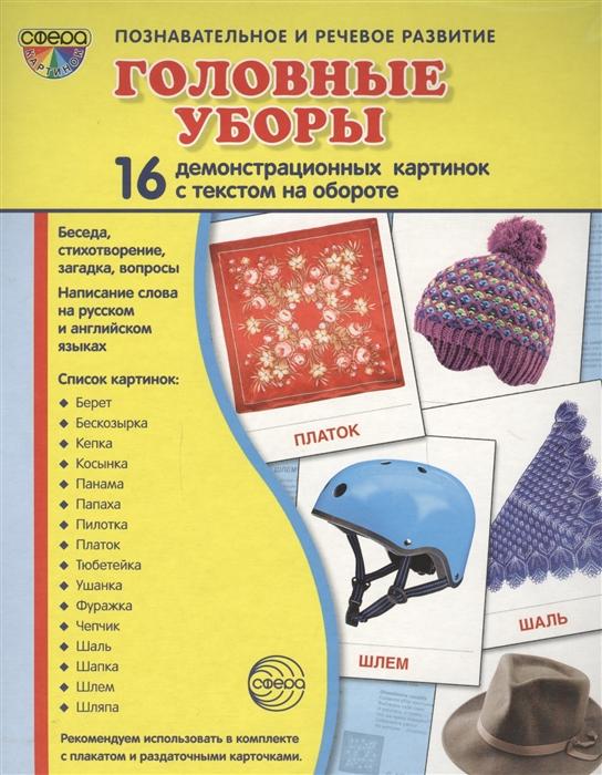 Фото - Цветкова Т. Головные уборы 16 демонстрационных картинок с текстом на обороте головные уборы