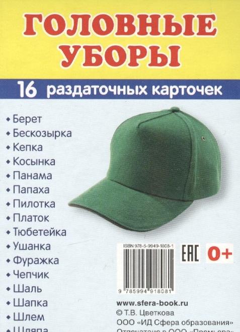 Фото - Цветкова Т. Головные уборы 16 раздаточных карточек головные уборы