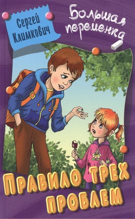 Климкович С. Правило трех проблем Повесть климкович с шар ответов и грозовая дама приключенческая повесть