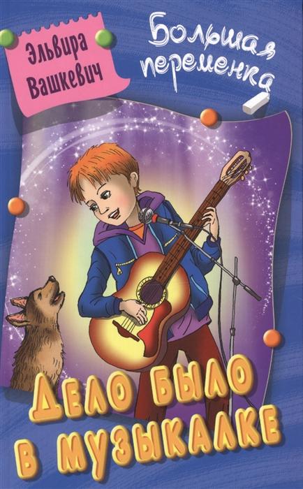 Купить Дело было в музыкалке Повесть, Книжный Дом Минск, Проза для детей. Повести, рассказы