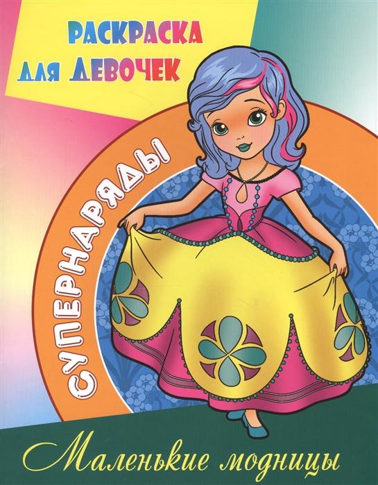 Раскраска для девочек Маленькие модницы
