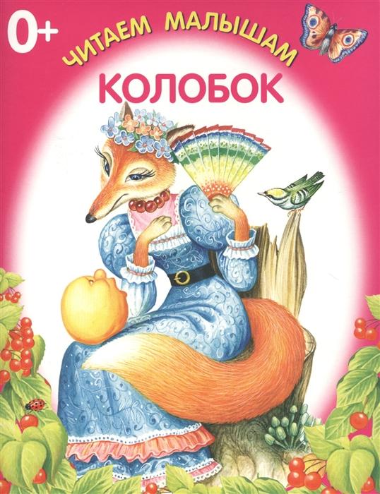 Цыганков И. (худ) Колобок