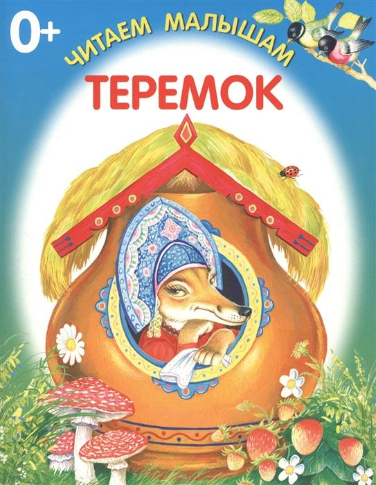 Цыганков И. (худ) Теремок