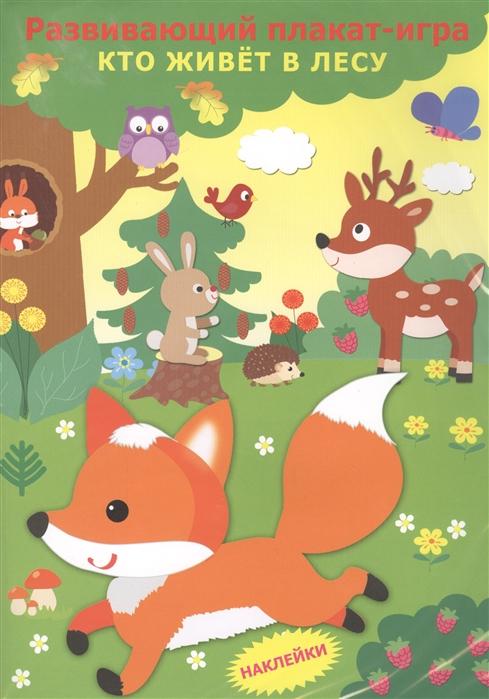 Купить Развивающий плакат-игра с наклейками Кто живет в лесу, Искателькнига, Книги с наклейками